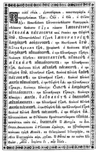 Ewangelia św. Mateusza w tłumaczeniu biskupa Innocentego z Alaski na jęz. aleucki (1840) napisana alfabetem języka staro-cerkiewno-słowiańskiego